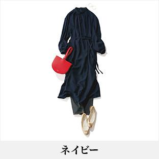 40代に似合うネイビーファッションコーデ