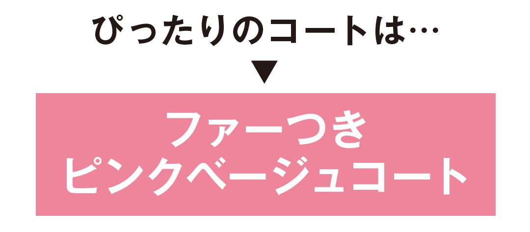 甘すぎないピンクの上品コート、しかもトレンドのファーつき…あるんです!_1_2