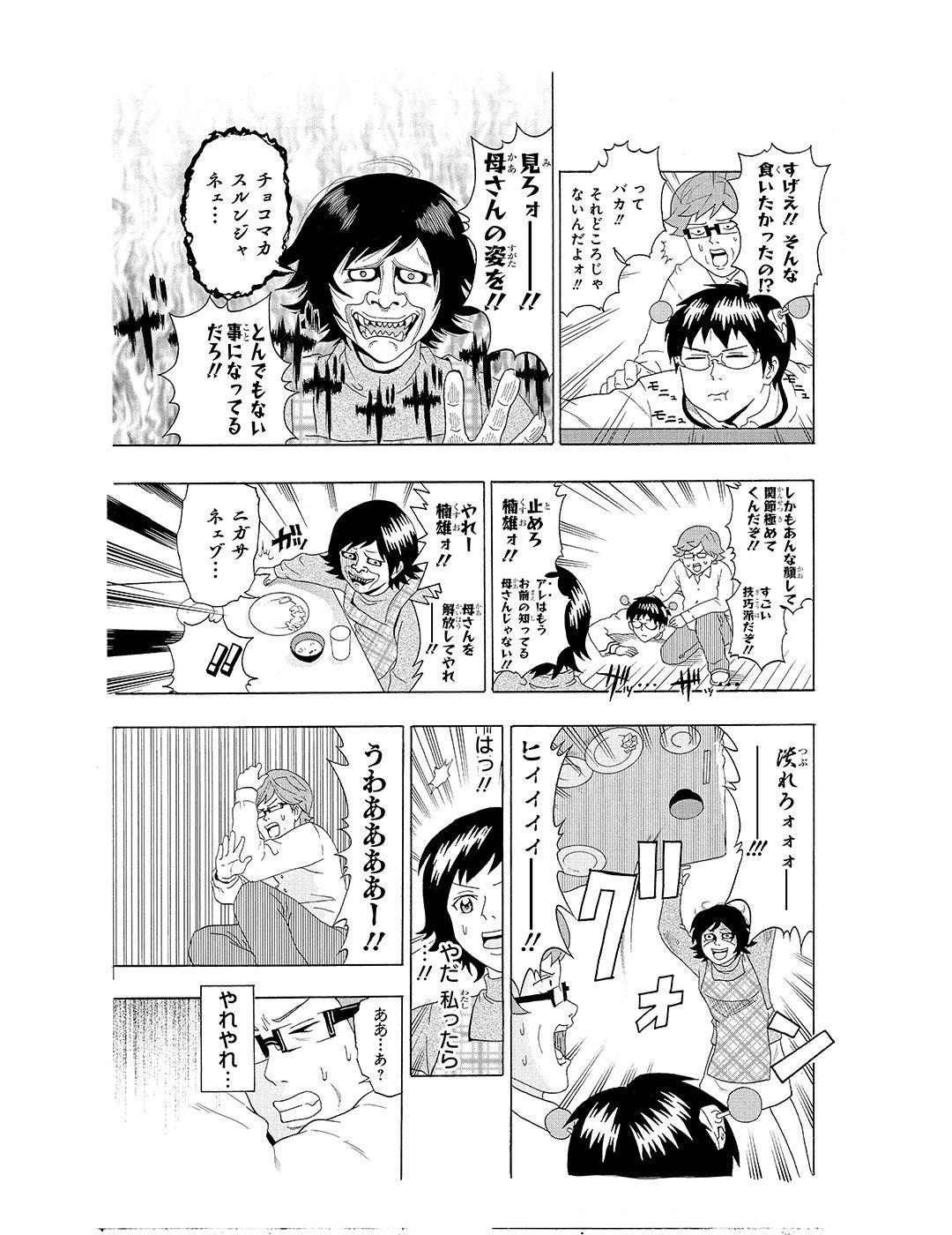 斉木楠雄のΨ難 第1話|試し読み_1_1-21