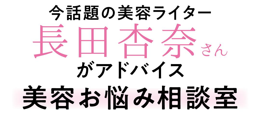 今話題の美容ライター 長田杏奈さんがアドバイス 美容お悩み相談室