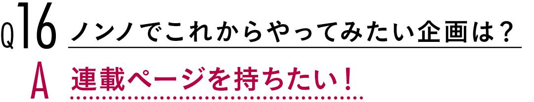 【渡邉理佐100問100答】お仕事編♡ 欅坂46のこと、ノンノモデルのこと_1_7
