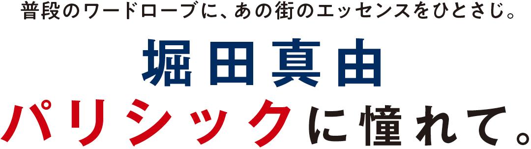 普段のワードローブに、あの街のエッセンスをひとさじ。堀田真由 パリシックに憧れて。