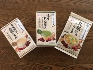 和漢スープで巡り美人☆_1_1