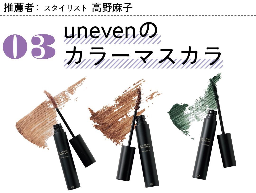 推薦者:スタイリスト 高野麻子 03 unevenのカラーマスカラ