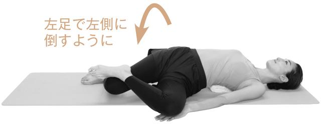 左足で引っぱるように、体の左側へ右脚を倒してストレッチ