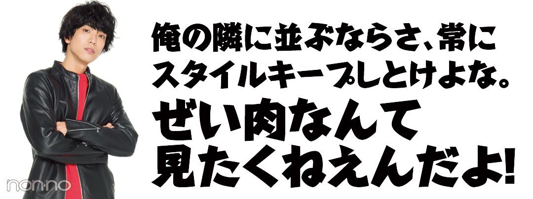 2.5次元イケメン黒羽麻璃央くんが、ダイエットを応援!_1_3