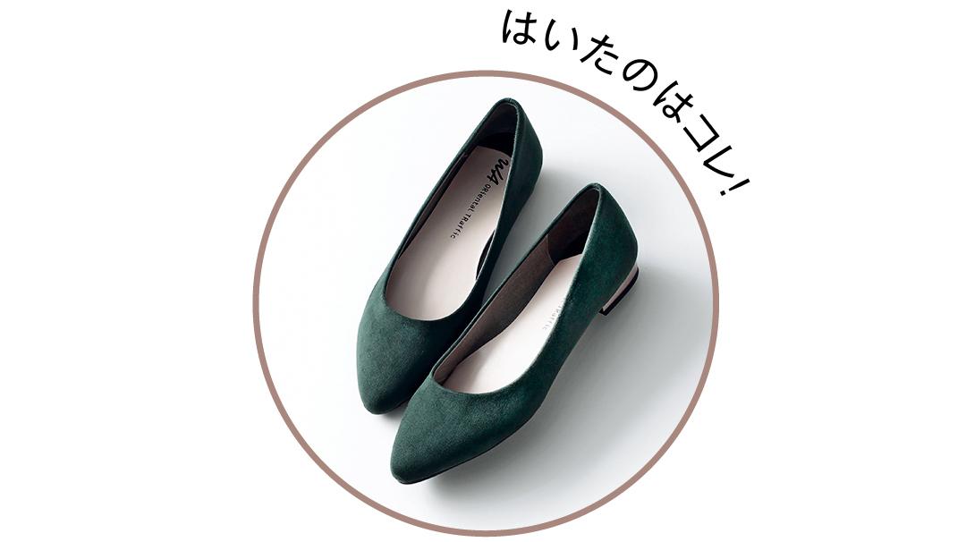 「足が痛くない」今っぽ靴、女っぽさUPならとんがりフラット!_1_5