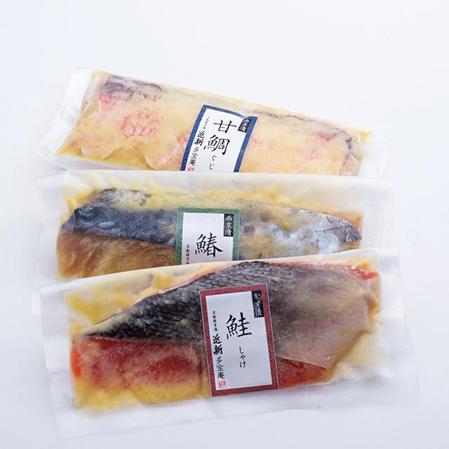 鮭の粕漬け、鰆の西京味噌漬け各2切れ