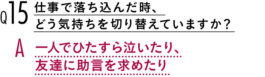 【渡邉理佐100問100答】お仕事編♡ 欅坂46のこと、ノンノモデルのこと_1_6
