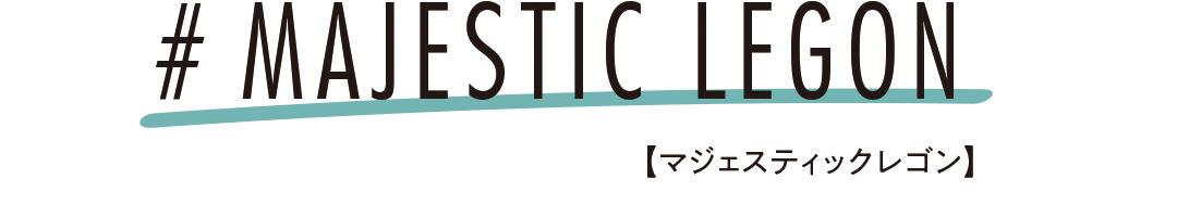 # MAJESTIC LEGON【マジェスティックレゴン】