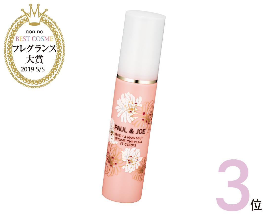 【ベストコスメ2019上半期】香水の人気ブランド、間違いなしのトップ3はコレ!_1_3