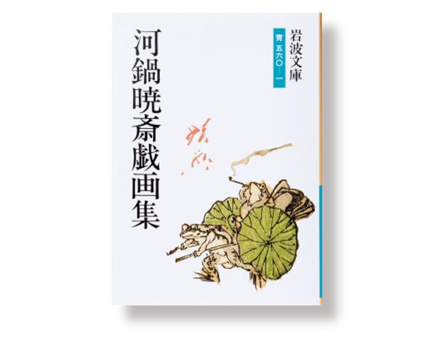 山口静一 及川 茂/編『河鍋暁斎戯画集』