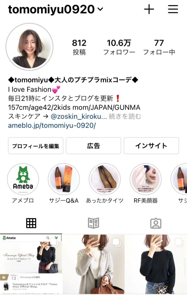 2020ファッション人気ランキングbest9【tomomiyuコーデ】_1_14