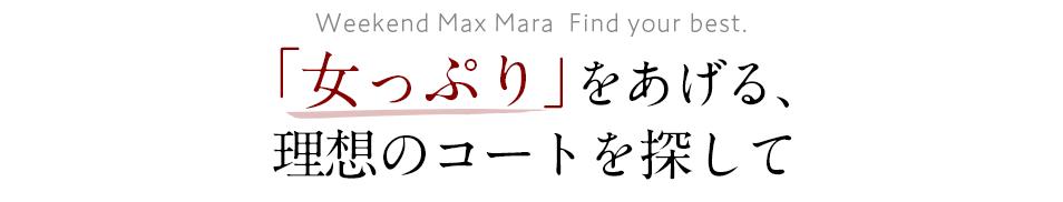 Weekend MaxMara Find your the best. 「女っぷり」をあげる、理想のコートを探して