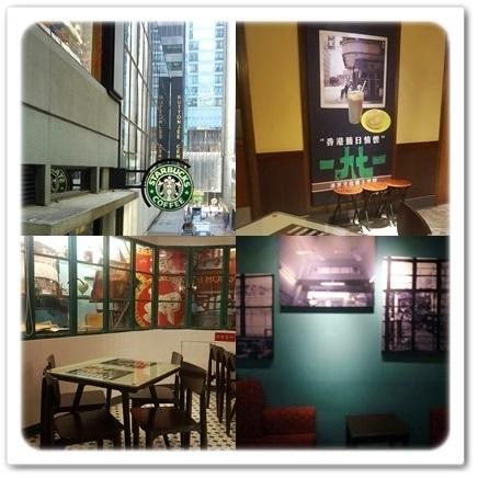 星巴克冰室♡世界初のコンセプトスタバで香港tea time_1_2