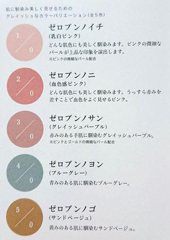 どんな肌色にも対応 ukaのベースコートでナチュラル美爪に_1_3
