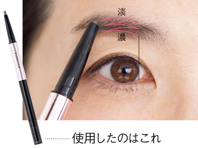 眉プロセス4