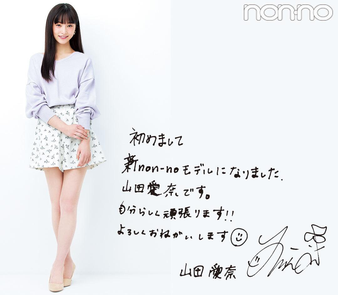 山田愛奈、新ノンノモデルになりました!_1_5