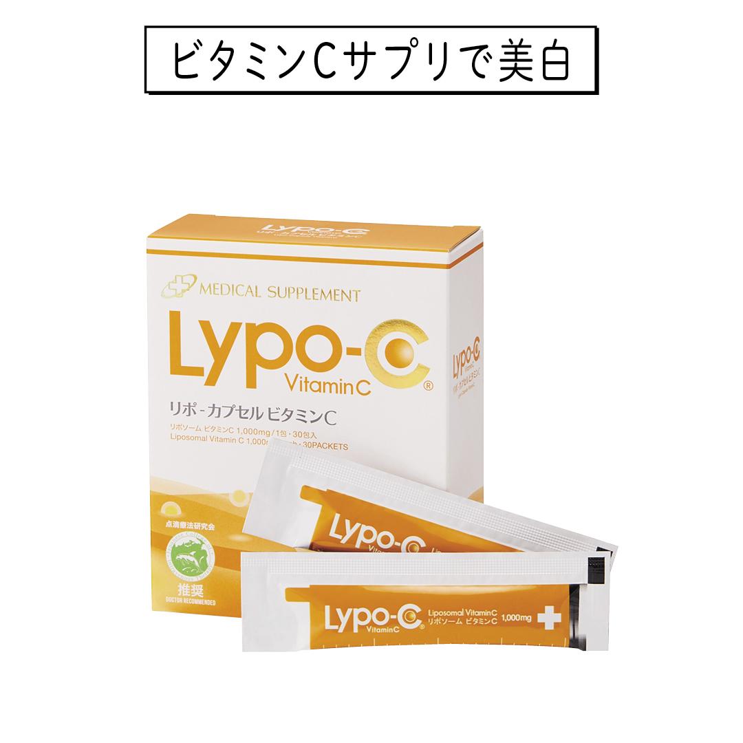 ビタミンCサプリで美白