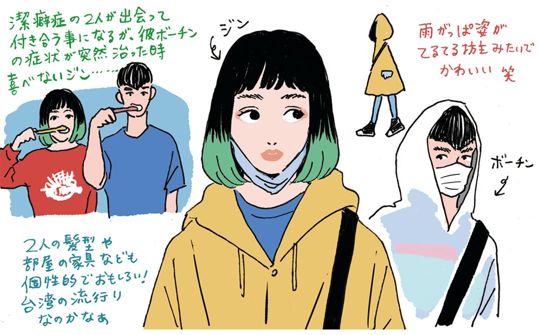 映画『恋の病 ~潔癖なふたりのビフォーアフター~』イラスト