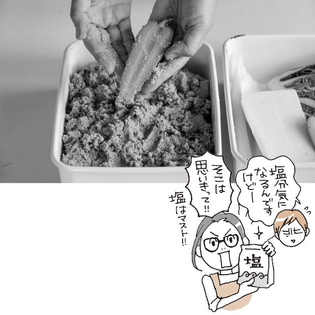 野菜は塩でもんでから漬ける