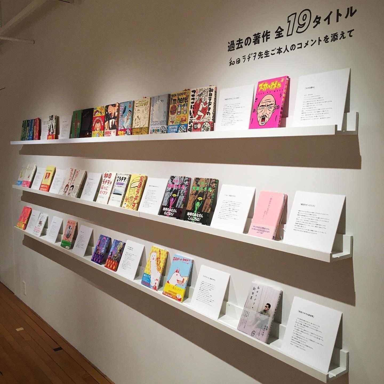 行けば楽しき、大&小の和田ラヂヲ展!_1_1-4