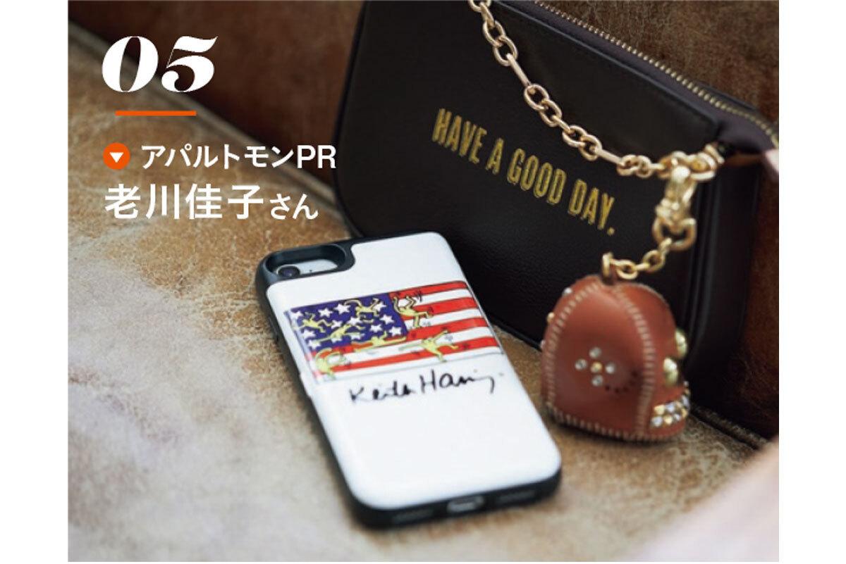 アパルトモンPR老川佳子さんのキース・へリングのカード一体型のスマホケースとアパルトモンオリジナルのスマホバッグ