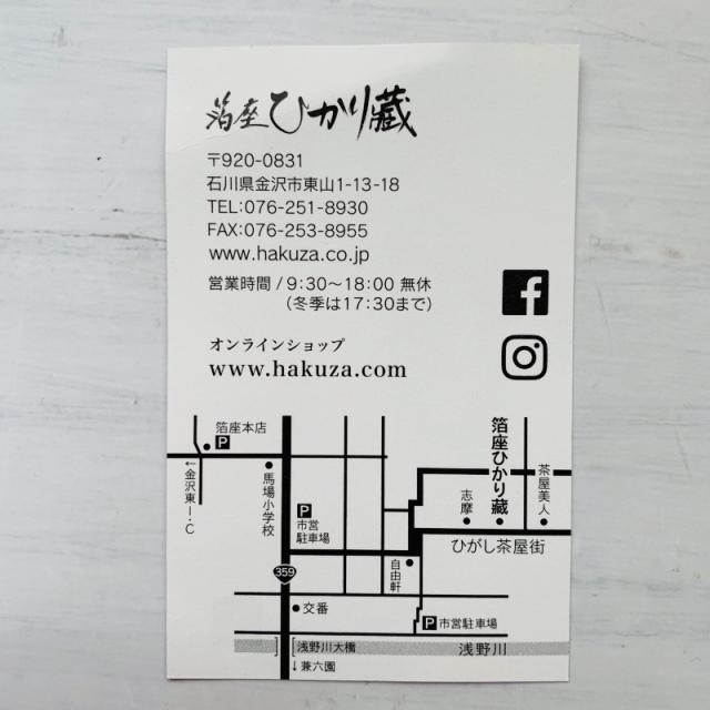 箔座ひかり蔵 金沢 ひがし茶屋街