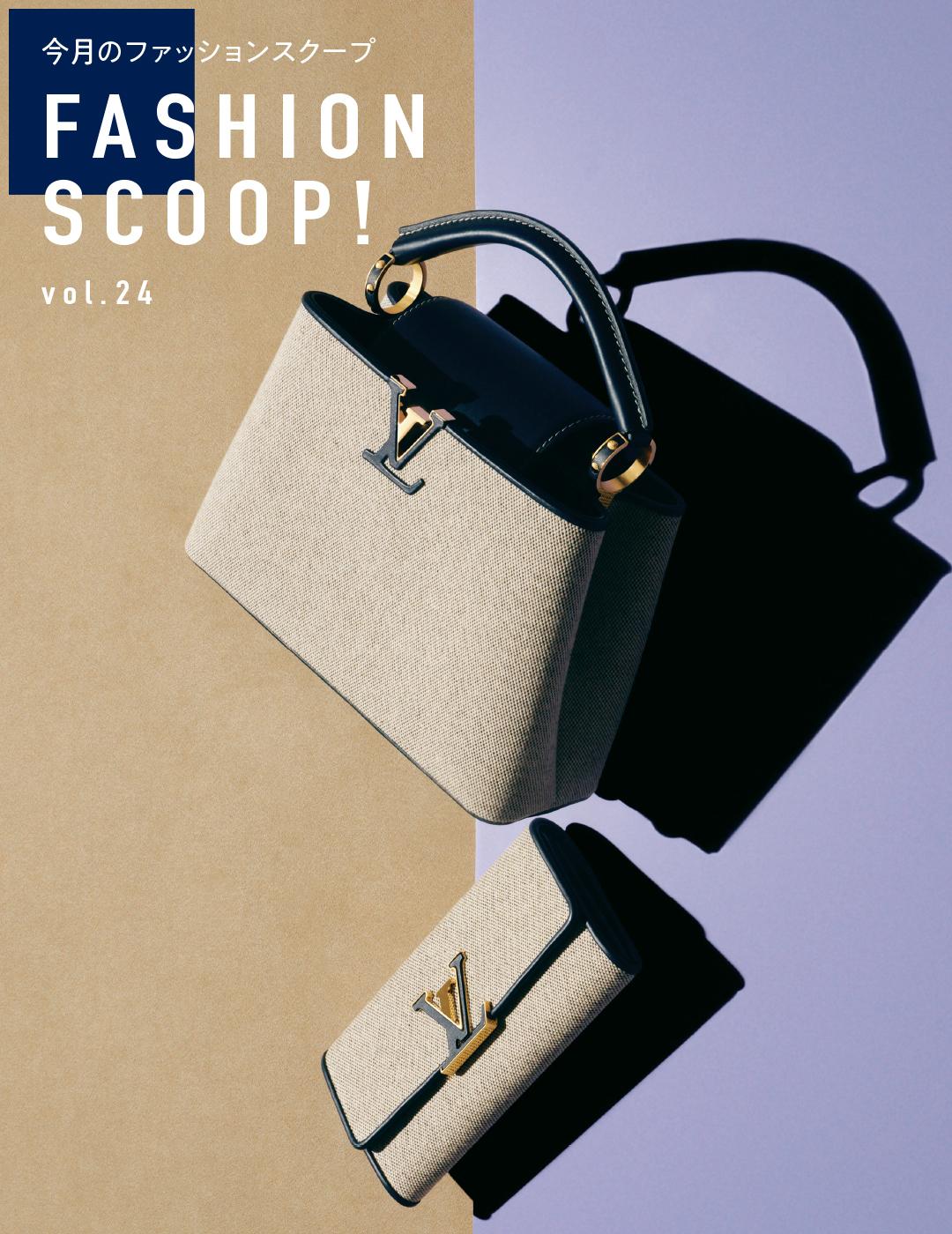 今月のファッションスクープ FASHION SCOOP! vol.24