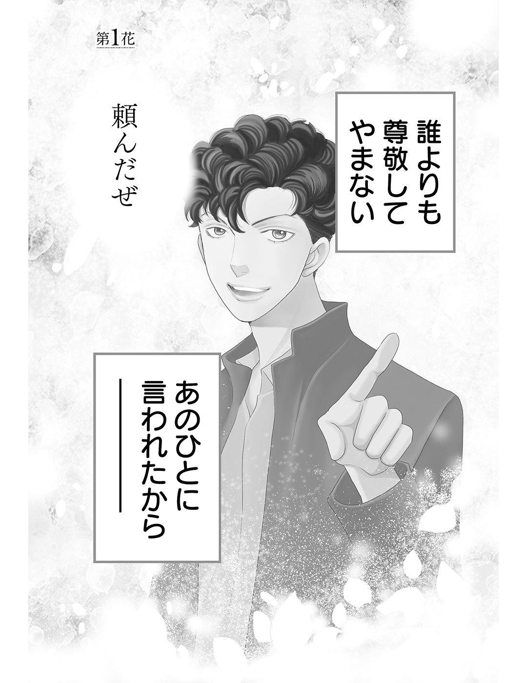 花のち晴れ 第1話|試し読み_1_1-5
