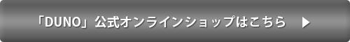 DUNO公式オンラインショップはこちら