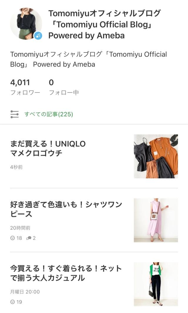 まだ買える!UNIQLOマメクロゴウチ【tomomiyuコーデ】_1_11