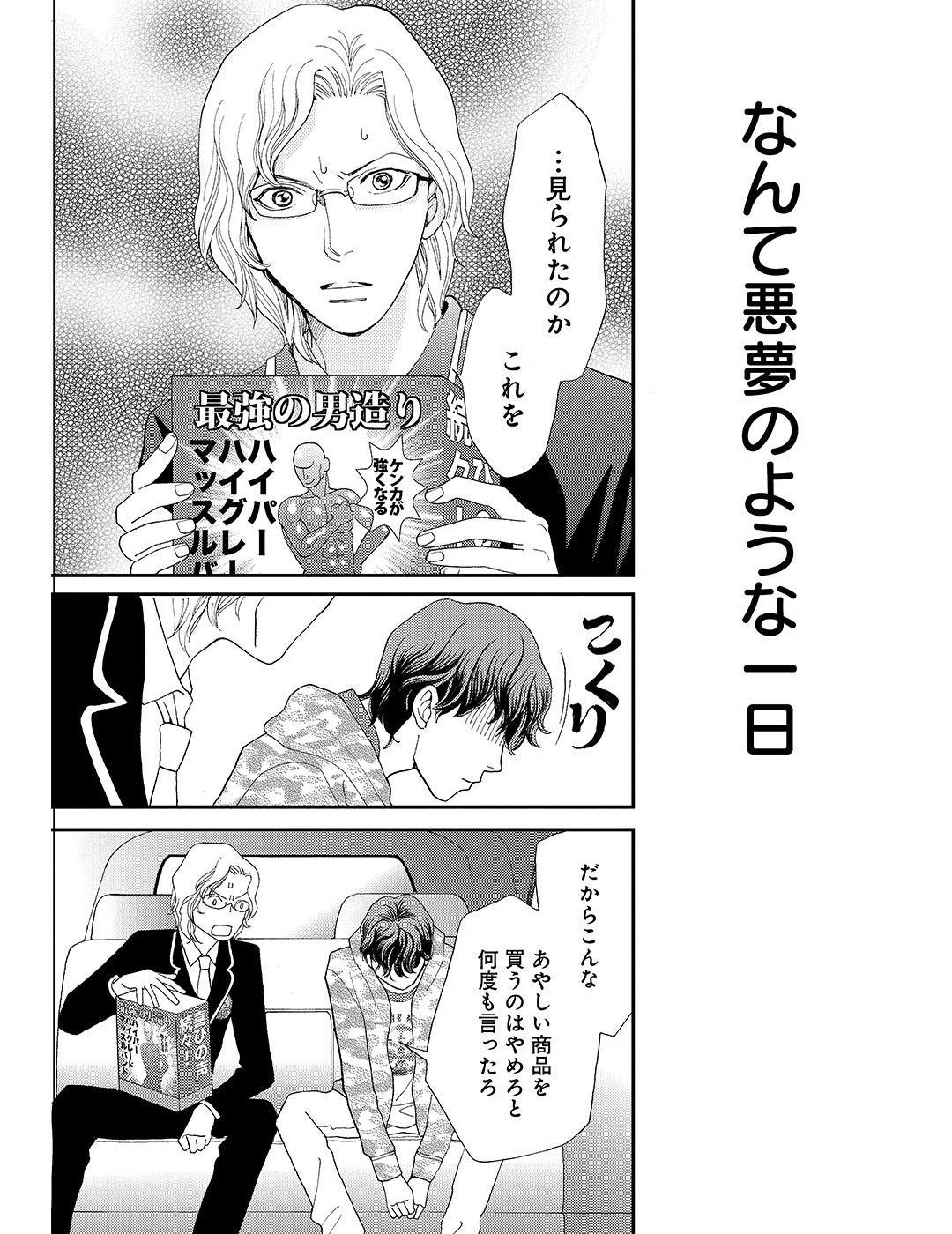 花のち晴れ 第1話|試し読み_1_1-49