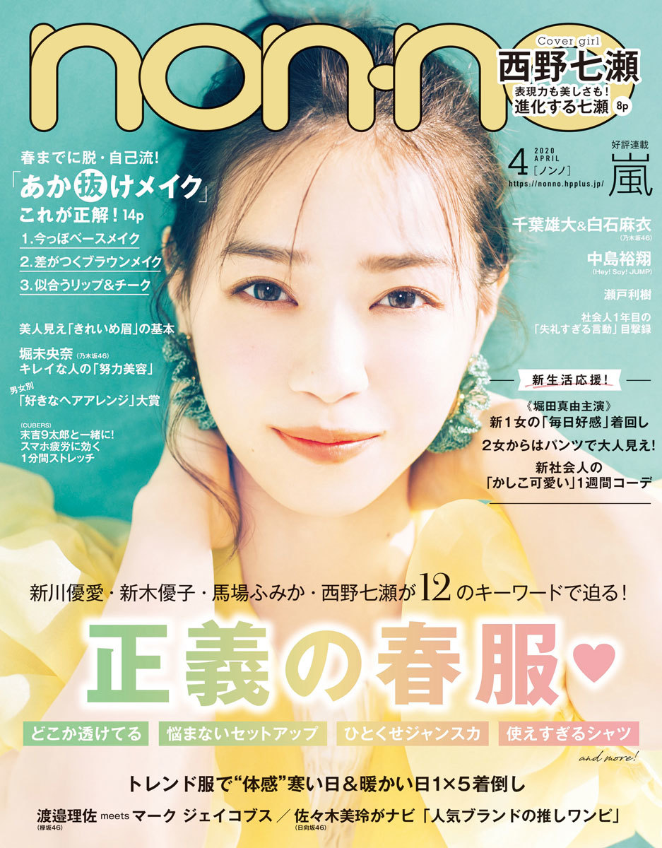 『non-no』<br> 2020年3月号(~4/19)<br> 2020年4月号(~5/19)<br> 2020年5月号(4/20~6/19)<br><br>