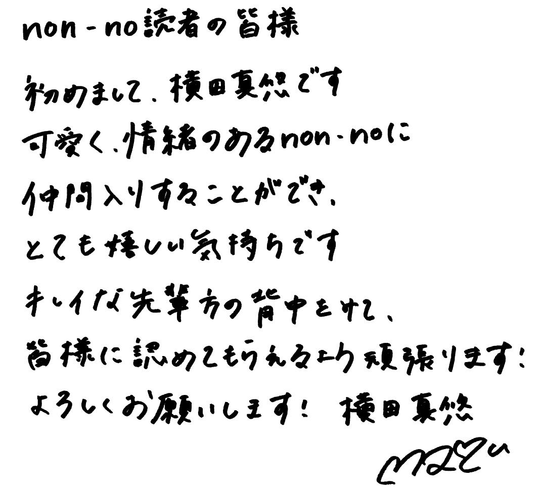 横田真悠がノンノ専属モデルに決定! 今の気持ち、話します♡ _1_9