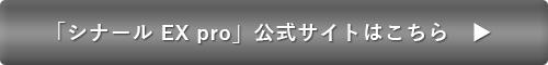シナール EX pro 公式サイトはこちら