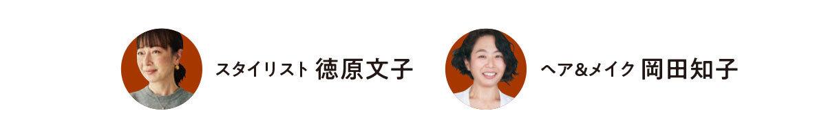 スタイリスト 徳原文子さん、ヘア&メイク 岡田知子さん