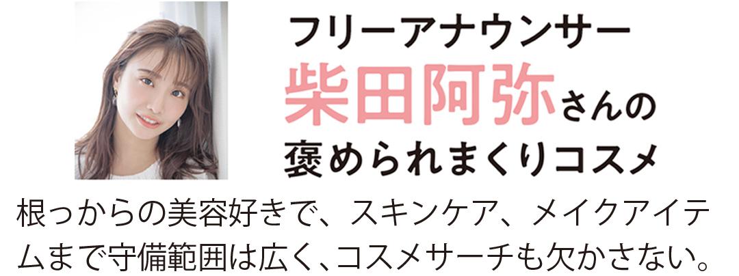 フリーアナウンサー 柴田阿弥さん