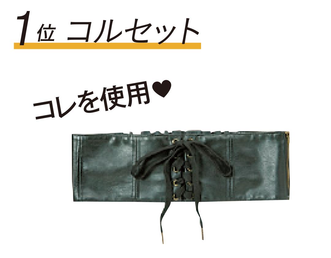 ¥990からのイメチェンベルト♡ 使えるランキングを発表!_1_1