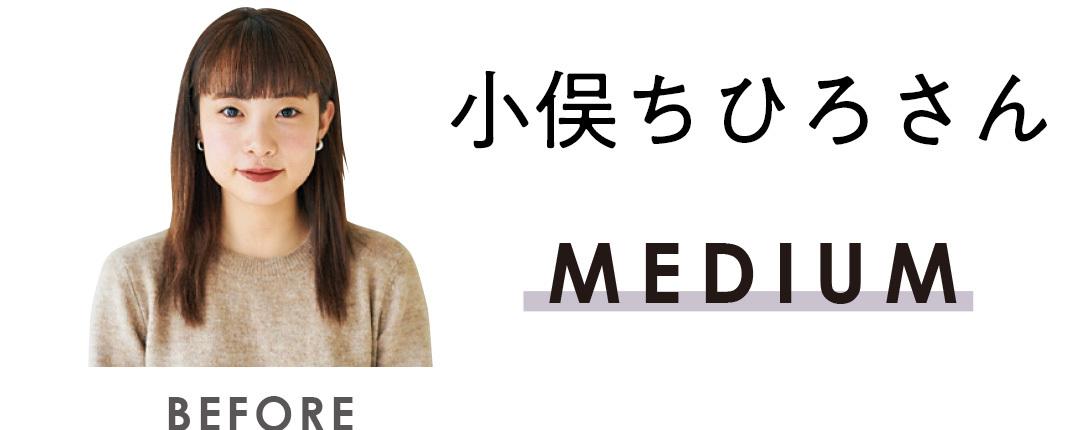 小俣ちひろさん×MEDIUM