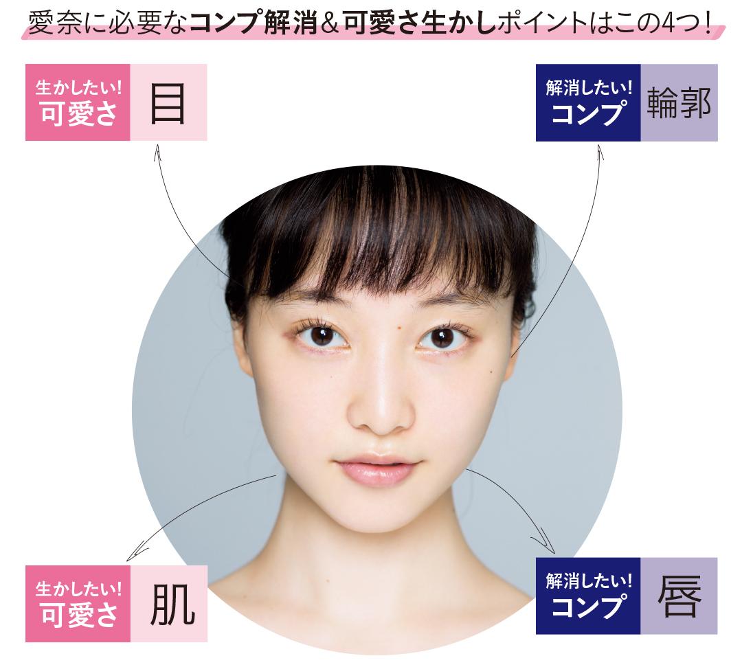 山田愛奈がクール美少女からふんわり優し気に♡ メイクの秘密は?_1_2