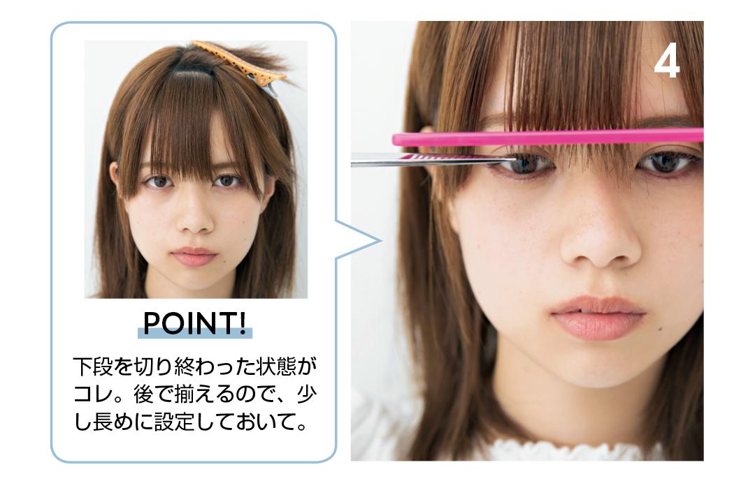 コームでガイドラインを作り、長さを揃える設定したい前髪の長さまでコームを入れて、真っすぐになるように下段の前髪をカットする。長さを揃える時は、ハサミを横に動かすこと。