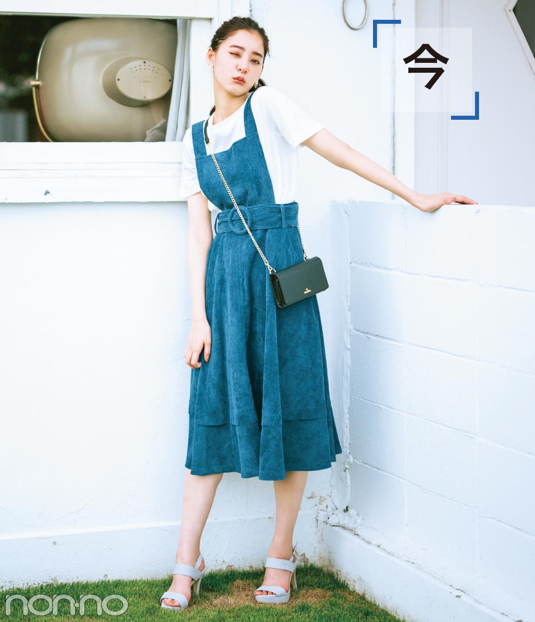 新木優子が着回す! スカートにもできる2wayジャンスカコーデ、夏から10月まで★_1_2-1