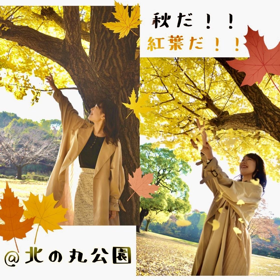 【紅葉】北の丸公園でお友達と撮影会!!_1_1