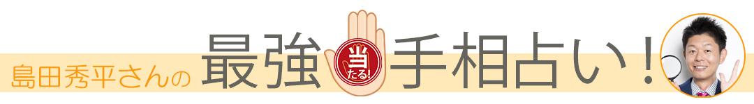 恋愛&ラッキー手相|コワイほど当たる! 手相占い芸人・島田秀平さんの最強手相占い!_1_1