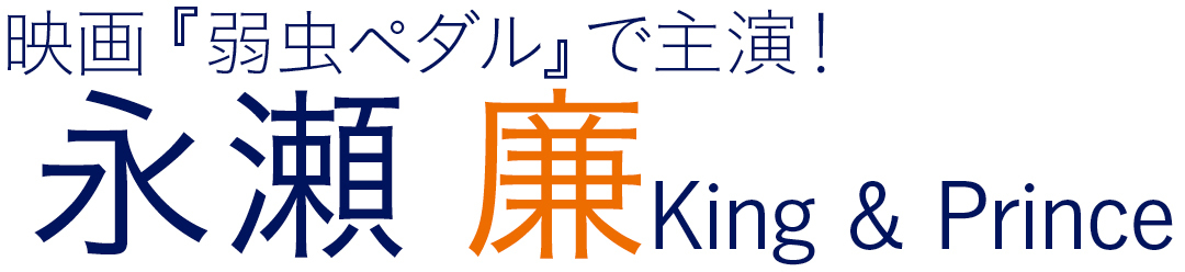 映画『弱虫ペダル』で主演!4つの「レン」で触れる永瀬廉 King & Prince