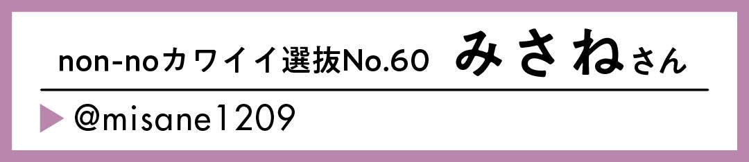 【インフルエンサーが伝授】ノーヒールでも盛れるコーデ術vol.3_1_2