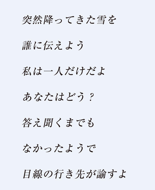 sumikaの「願い」を読み解く!【ヒャダインのこの歌詞がすげえ!】_1_2