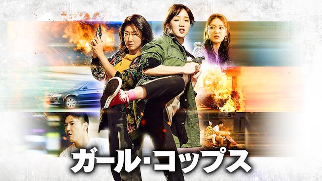 配信で、一気に観たい話題の韓国映画と韓流ドラマ12選_1_1
