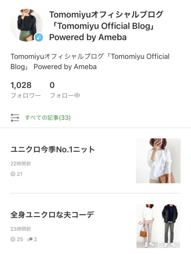 ユニクロ今季No.1ニットを着回し【tomomiyuコーデ】_1_11